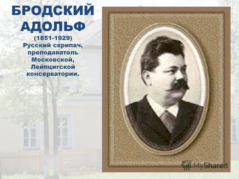БРОДСКИЙ АДОЛЬФ (1851-1929) Русский скрипач, преподаватель Московской, Лейпцигской консерватории.