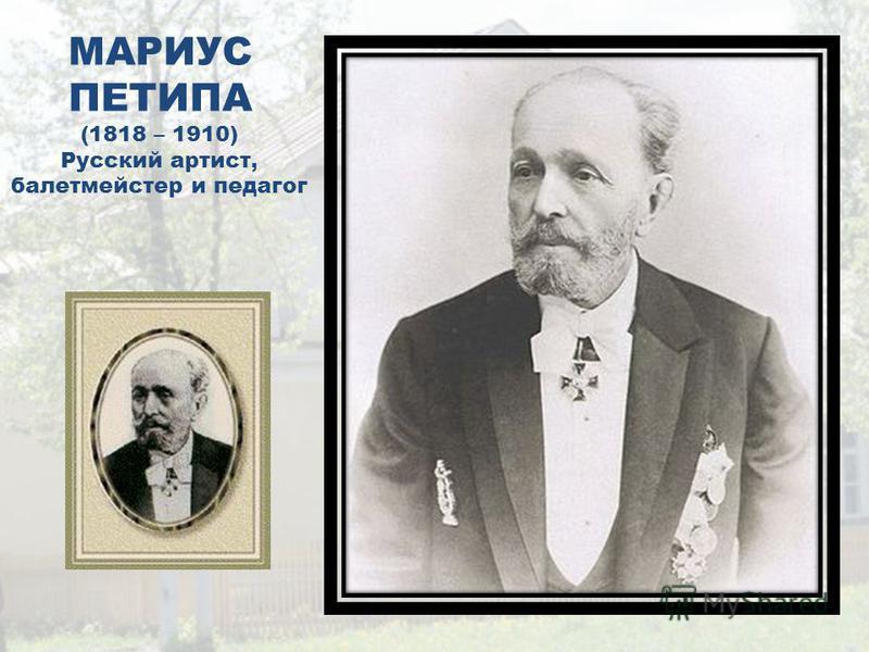 МАРИУС ПЕТИПА (1818 – 1910) Русский артист, балетмейстер и педагог