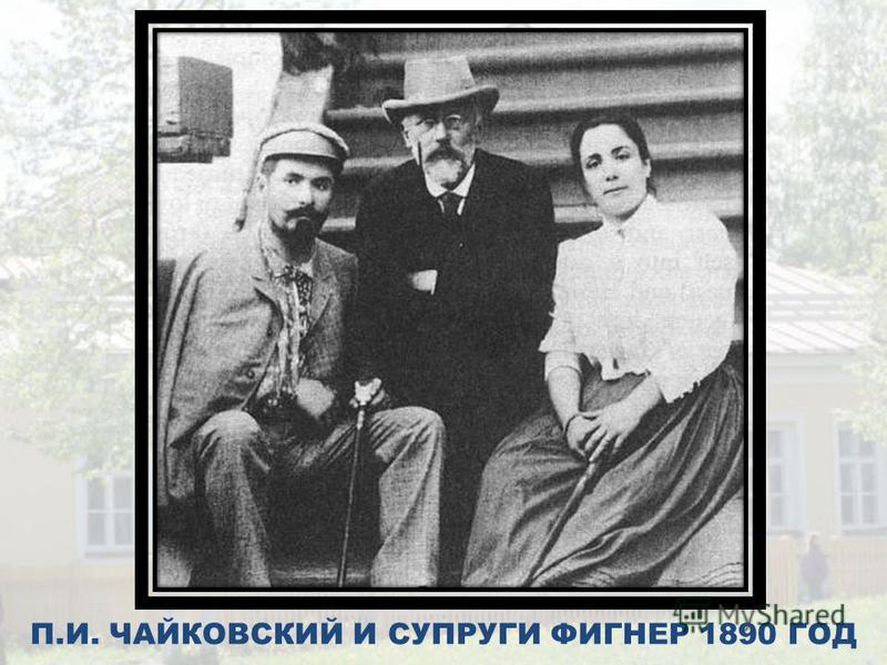П.И. ЧАЙКОВСКИЙ И СУПРУГИ ФИГНЕР 1890 ГОД