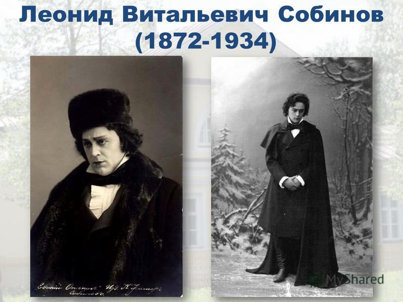 Леонид Витальевич Собинов (1872-1934)