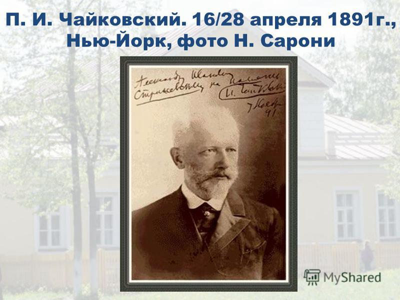 П. И. Чайковский. 16/28 апреля 1891 г., Нью-Йорк, фото Н. Сарони