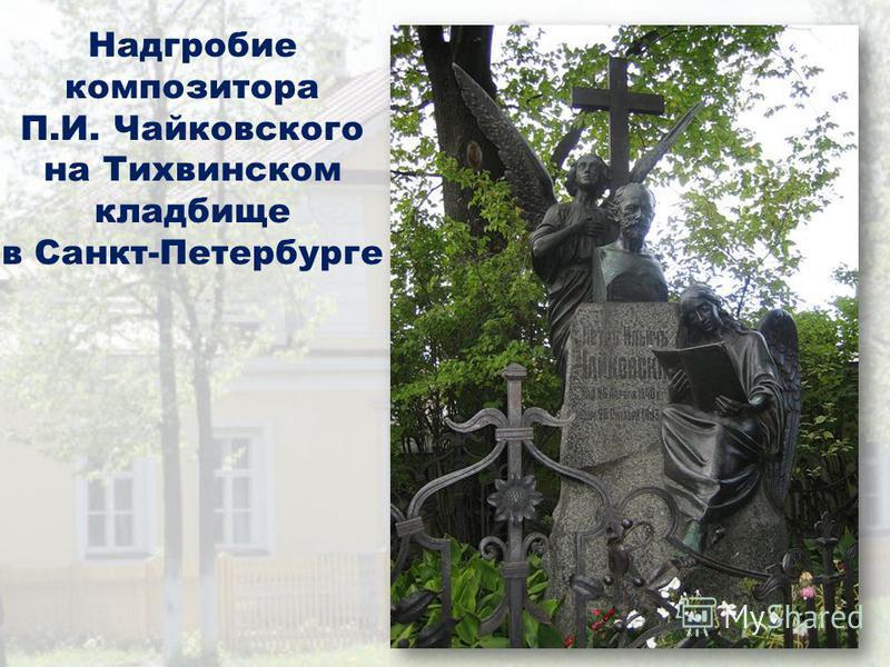 Надгробие композитора П.И. Чайковского на Тихвинском кладбище в Санкт-Петербурге