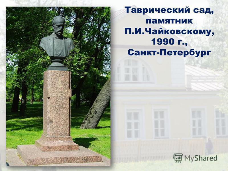 Таврический сад, памятник П.И.Чайковскому, 1990 г., Санкт-Петербург