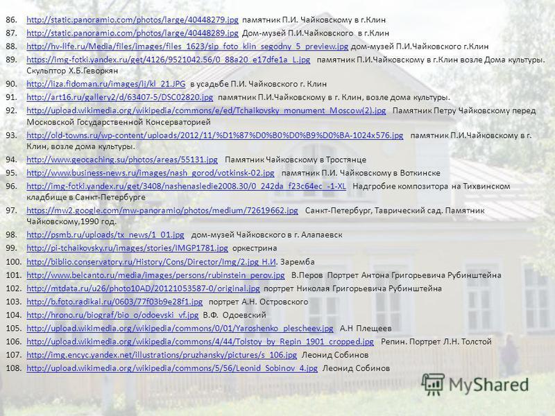 86.http://static.panoramio.com/photos/large/40448279. jpg памятник П.И. Чайковскому в г.Клинhttp://static.panoramio.com/photos/large/40448279. jpg 87.http://static.panoramio.com/photos/large/40448289. jpg Дом-музей П.И.Чайковского в г.Клинhttp://stat