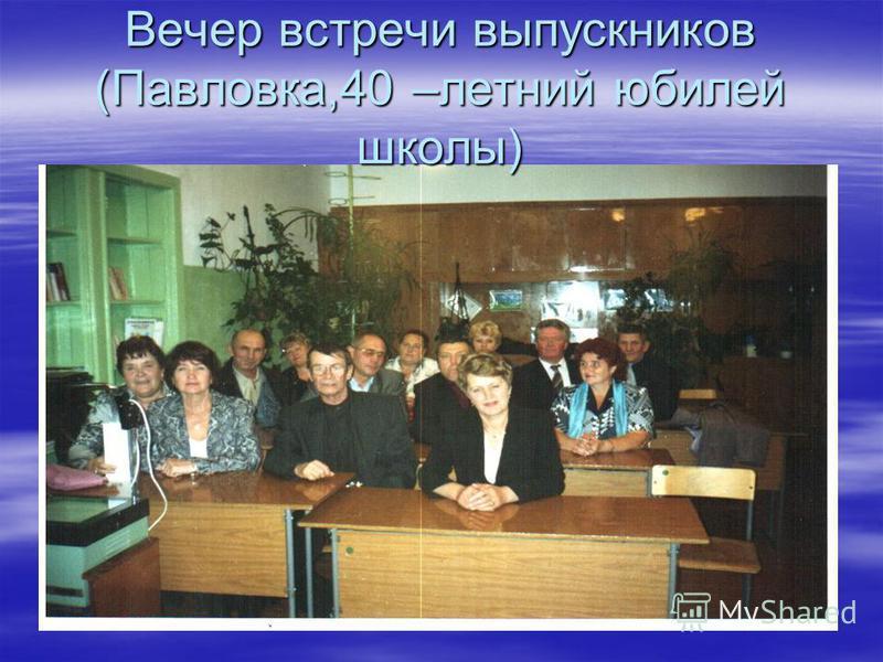 Вечер встречи выпускников (Павловка,40 –летний юбилей школы)