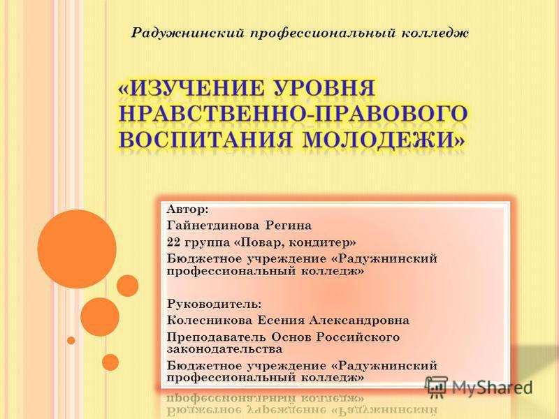 Радужнинский профессиональный колледж