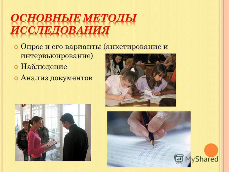 Опрос и его варианты (анкетирование и интервьюирование) Наблюдение Анализ документов