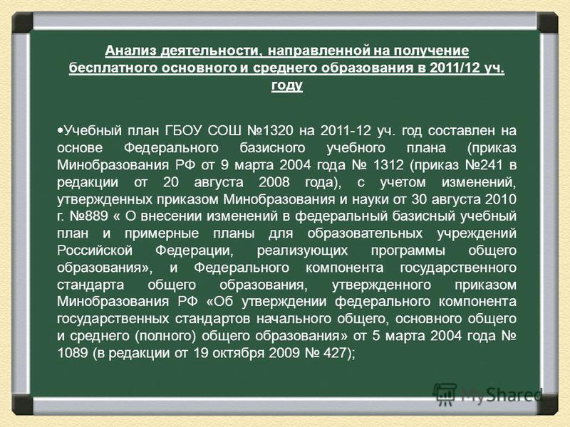 Анализ деятельности, направленной на получение бесплатного основного и среднего образования в 2011/12 уч. году Учебный план ГБОУ СОШ 1320 на 2011-12 уч. год составлен на основе Федерального базисного учебного плана (приказ Минобразования РФ от 9 март