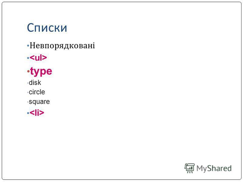 Списки Невпорядковані type disk circle square