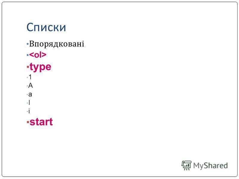 Списки Впорядковані type 1 A a I i start