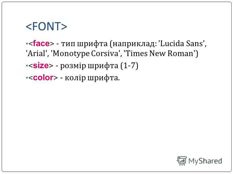 - тип шрифта (наприклад: 'Lucida Sans', 'Arial', 'Monotype Corsiva', 'Times New Roman') - розмір шрифта (1-7) - колір шрифта.