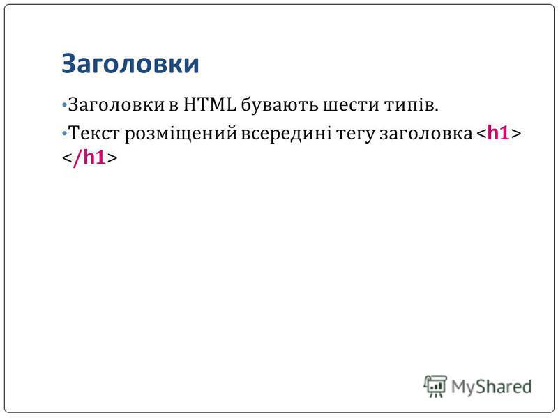 Заголовки Заголовки в HTML бувають шести типів. Текст розміщений всередині тегу заголовка