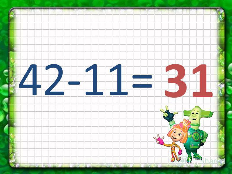 42-11= 31