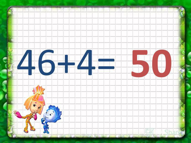 46+4= 50
