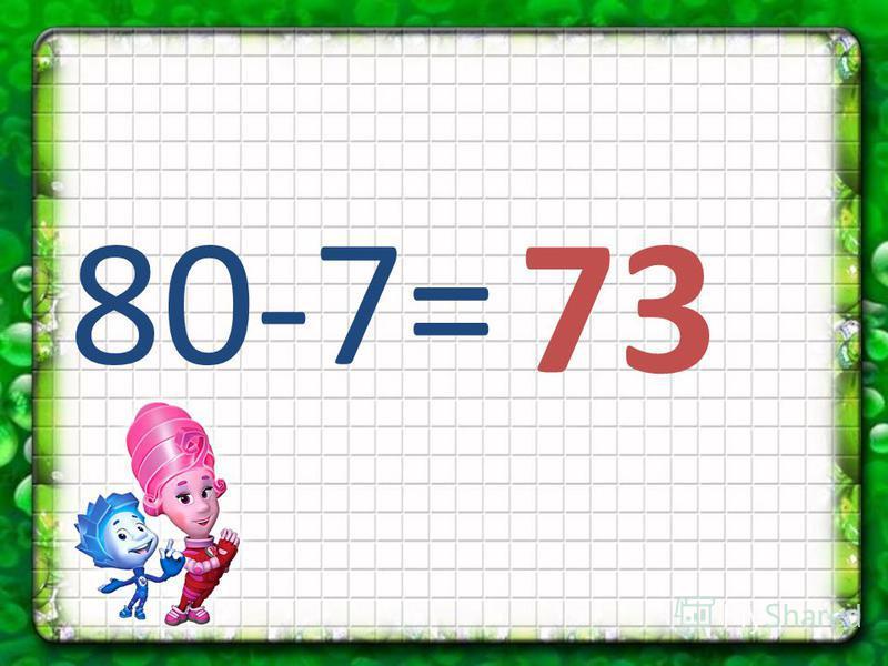 80-7= 73