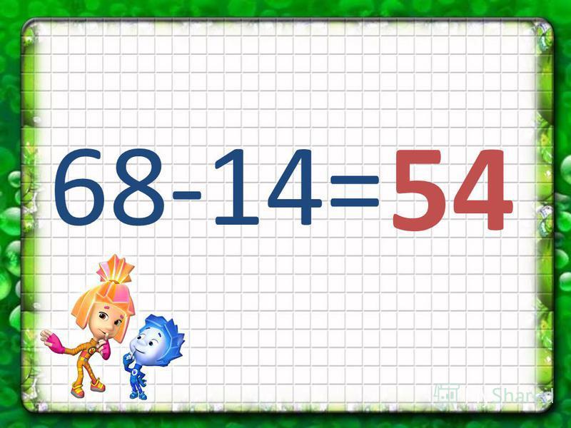68-14= 54