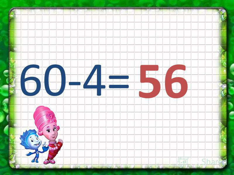 60-4= 56
