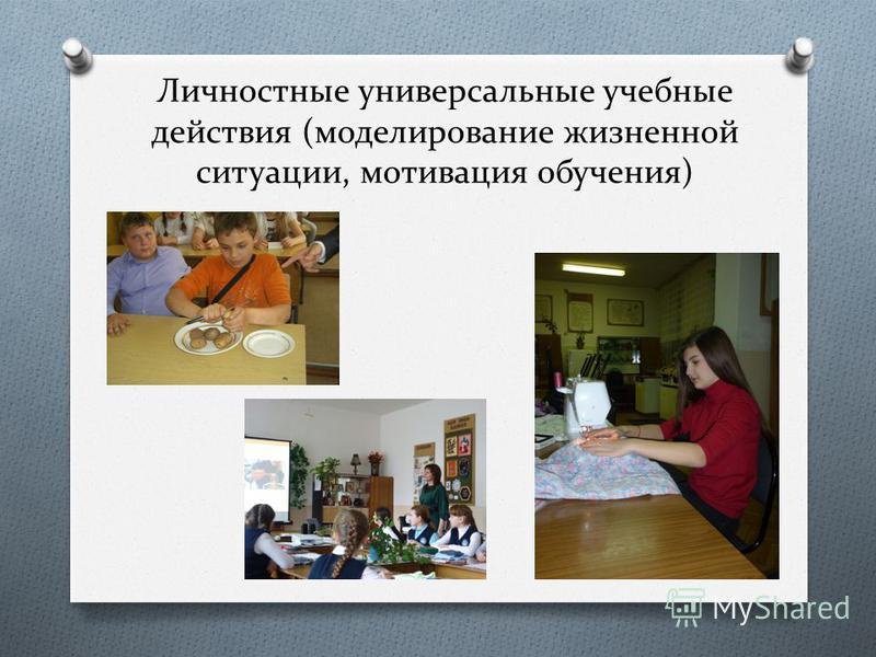 Личностные универсальные учебные действия (моделирование жизненной ситуации, мотивация обучения)