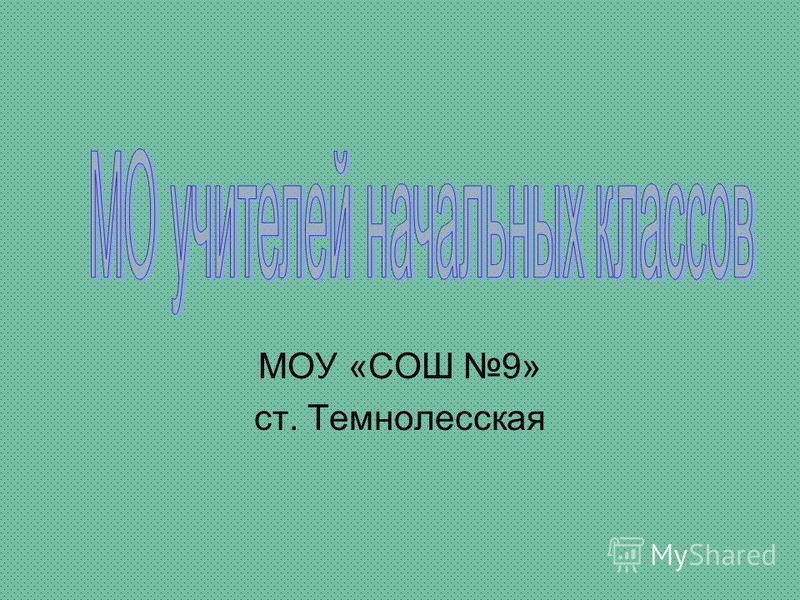 МОУ «СОШ 9» ст. Темнолесская