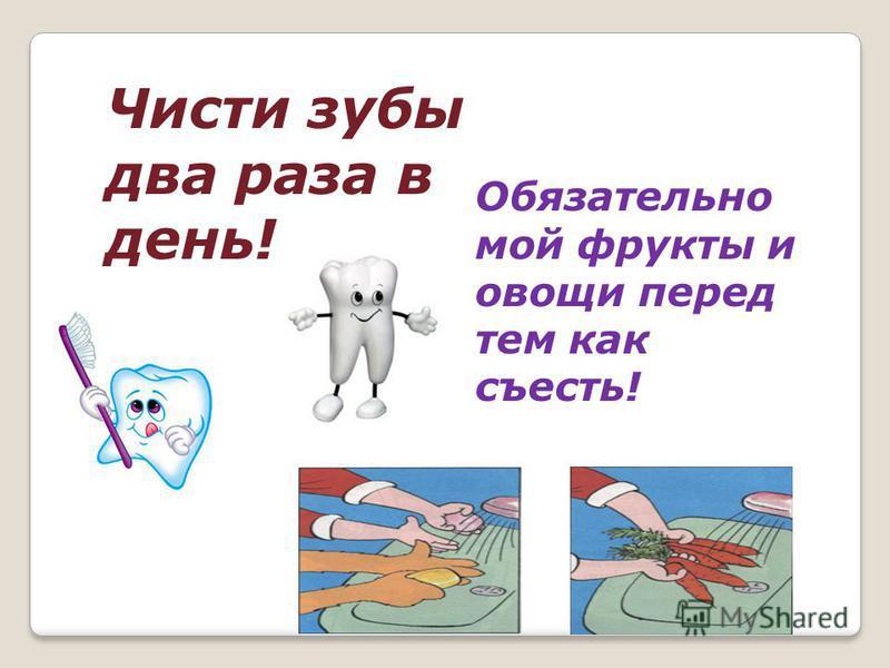 « Не сутулься !» « Сиди прямо !» У стройного человека правильно формируется скелет ! При правильной осанке легче работать сердцу, легким, желудку, селезенке и другим важным органам.