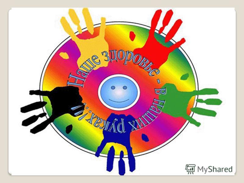У природы есть закон – счастлив будет только тот, кто здоровье сбережет. Прочь гони-ка все хворобы! Поучись-ка быть здоровым!