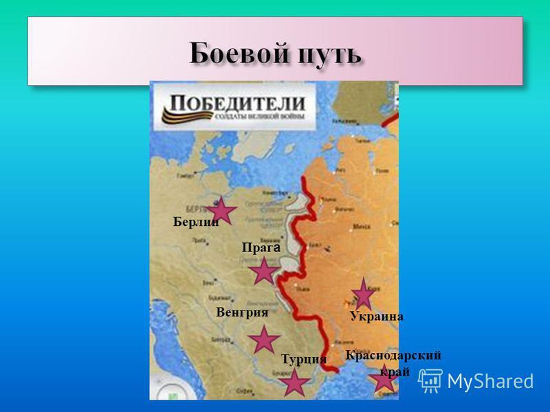 Украина Берлин Праг а Венгрия Турция Краснодарский край