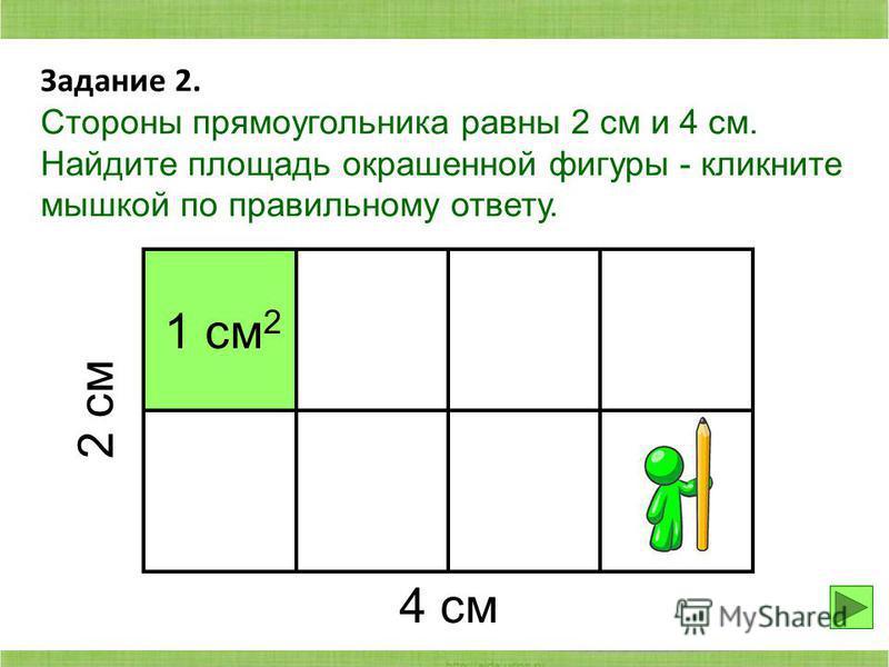 Задание 2. Стороны прямоугольника равны 2 см и 4 см. Найдите площадь окрашенной фигуры - кликните мышкой по правильному ответу. 1 см 2 2 см 4 см