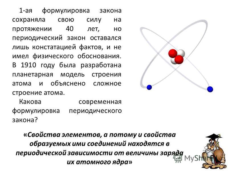 «Свойства элементов, а потому и свойства образуемых ими соединений находятся в периодической зависимости от величины заряда их атомного ядра» 1-ая формулировка закона сохраняла свою силу на протяжении 40 лет, но периодический закон оставался лишь кон