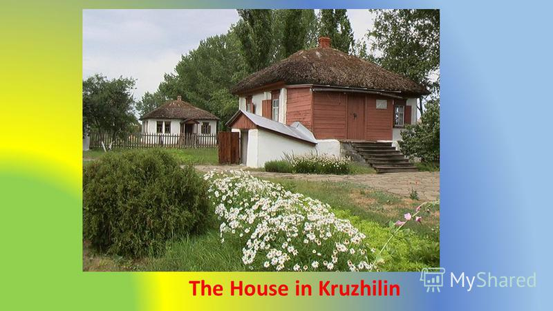 The House in Kruzhilin