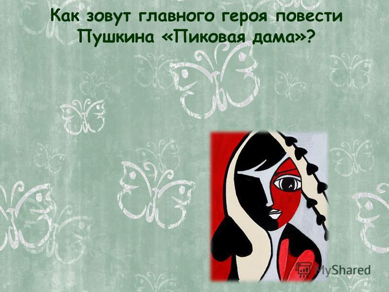 Как зовут главного героя повести Пушкина «Пиковая дама»?
