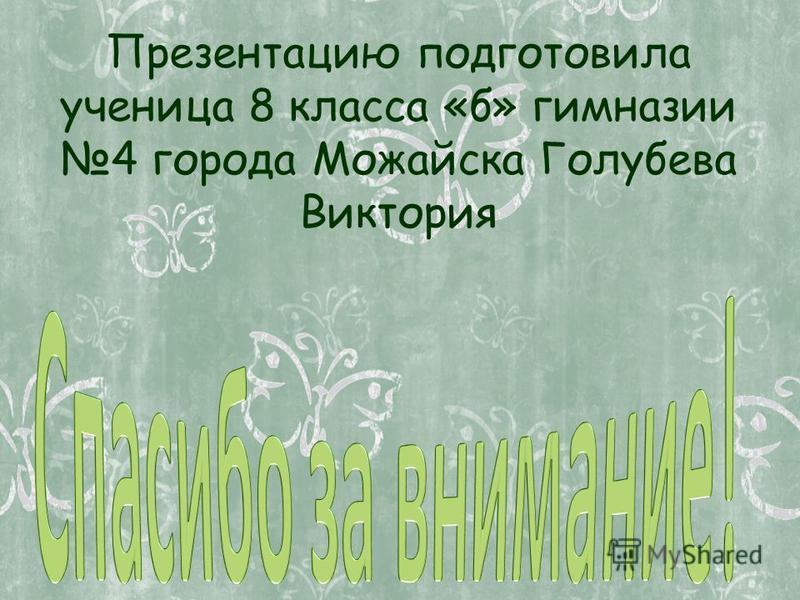 Презентацию подготовила ученица 8 класса «б» гимназии 4 города Можайска Голубева Виктория