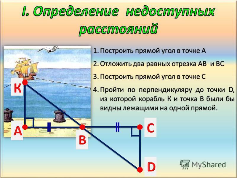 1. Построить прямой угол в точке А 2. Отложить два равных отрезка АВ и ВС 3. Построить прямой угол в точке С 4. Пройти по перпендикуляру до точки D, из которой корабль К и точка В были бы видны лежащими на одной прямой.