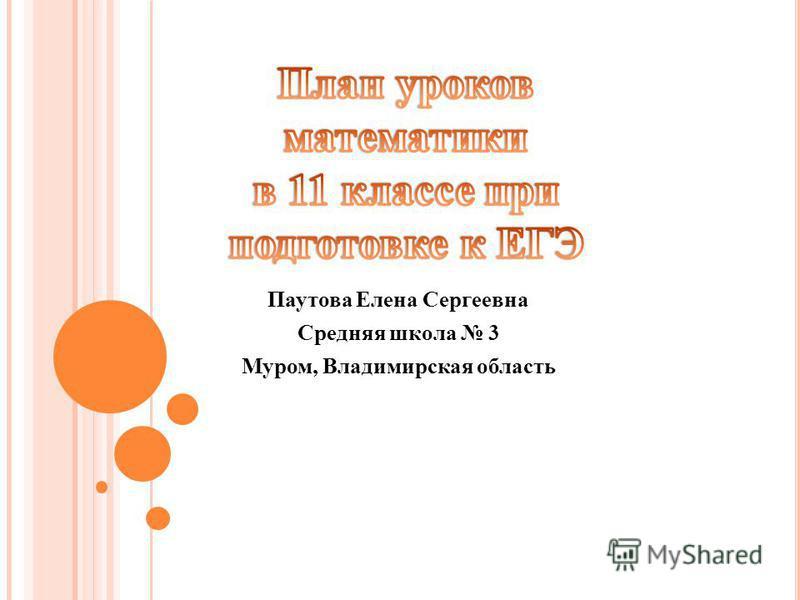 Паутова Елена Сергеевна Средняя школа 3 Муром, Владимирская область