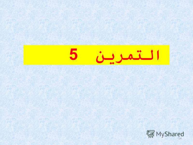 14 5 التمرين