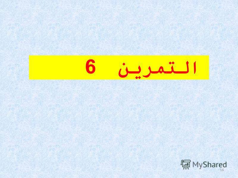 16 6 التمرين