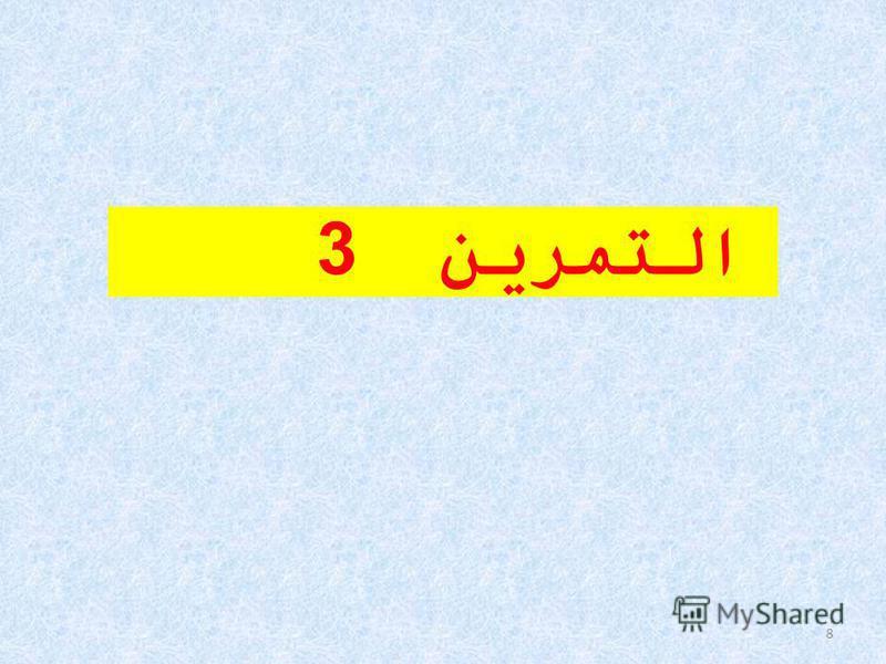 8 3 التمرين