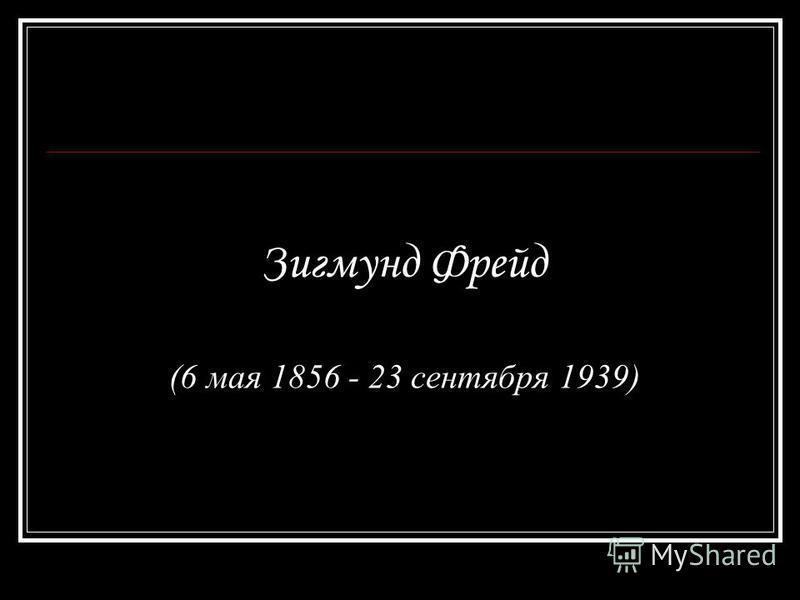 Зигмунд Фрейд (6 мая 1856 - 23 сентября 1939)