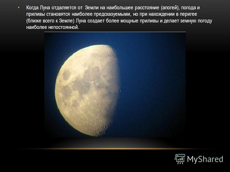Когда Луна отдаляется от Земли на наибольшее расстояние (апогей), погода и приливы становятся наиболее предсказуемыми, но при нахождении в перигее (ближе всего к Земле) Луна создает более мощные приливы и делает земную погоду наиболее непостоянной.