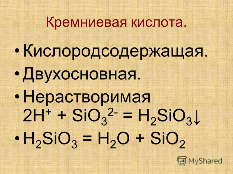Кремниевая кислота. Кислородсодержащая. Двухосновная. Нерастворимая 2H + + SiO 3 2- = H 2 SiO 3 H 2 SiO 3 = H 2 O + SiO 2
