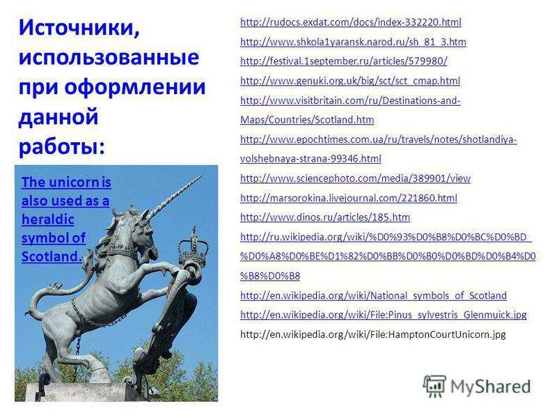 http://rudocs.exdat.com/docs/index-332220. html http://www.shkola1yaransk.narod.ru/sh_81_3. htm http://festival.1september.ru/articles/579980/ http://www.genuki.org.uk/big/sct/sct_cmap.html http://www.visitbritain.com/ru/Destinations-and- Maps/Countr