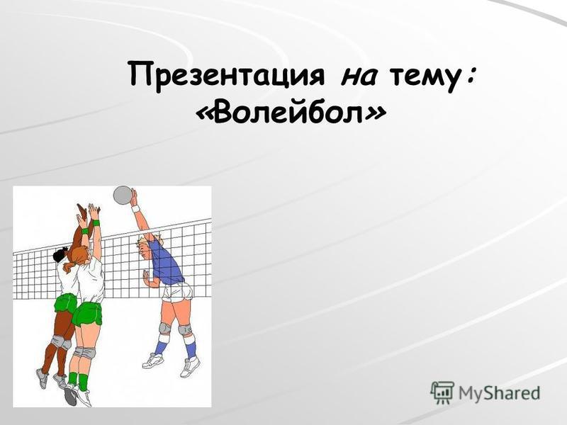 Презентация на тему: «Волейбол»