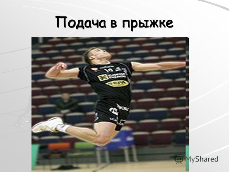 Подача в прыжке