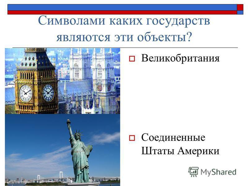 Символами каких государств являются эти объекты? Великобритания Соединенные Штаты Америки