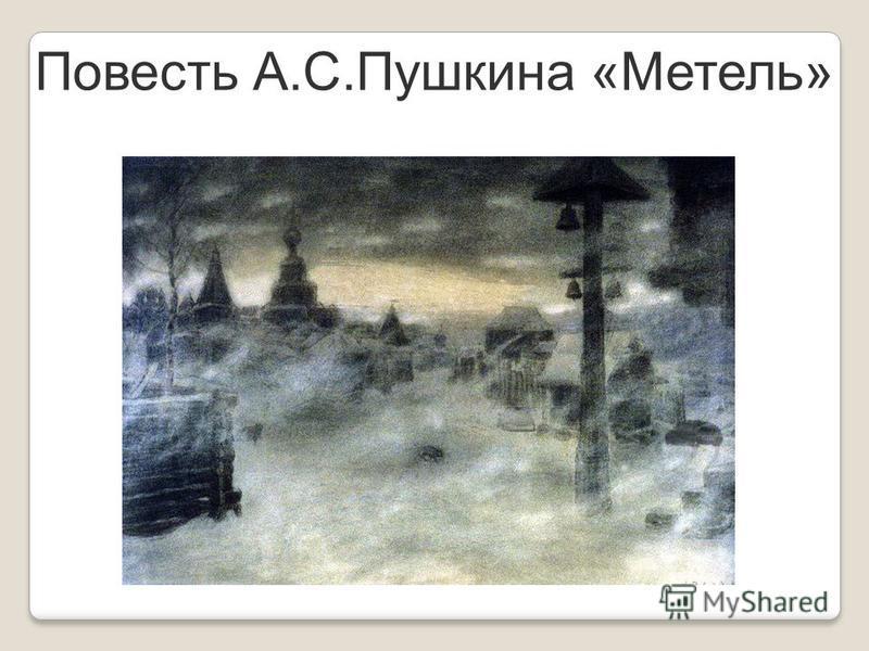 Повесть А.С.Пушкина «Метель»