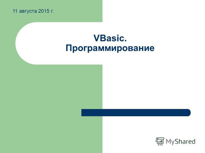 VBasic. Программирование 11 августа 2015 г.