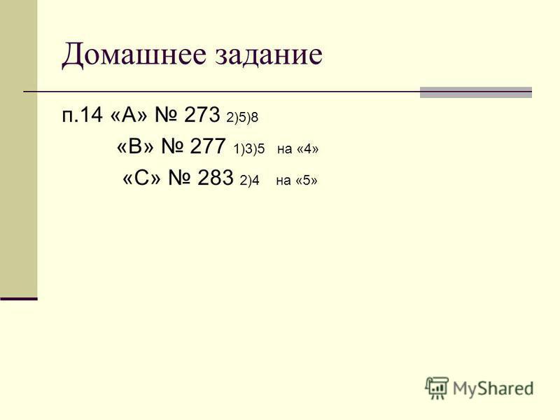 Домашнее задание п.14 «А» 273 2)5)8 «В» 277 1)3)5 на «4» «С» 283 2)4 на «5»