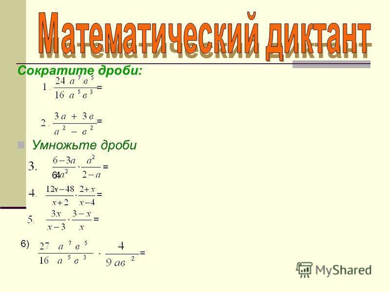 Сократите дроби: Умножьте дроби 6) 4.4. 6.6. = = = = = =