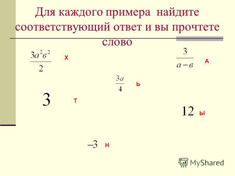 Для каждого примера найдите соответствующий ответ и вы прочтете слово Х Т А Ы Н Ь