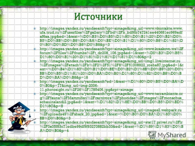http://images.yandex.ru/yandsearch?rpt=simage&img_url=www.vkontakte.www. ufa.trud.ru%2Fuserfiles%2Fgallery%2Fbd%2Fb_bdf6b747241ee440681ec969adf af6aa.jpg&ed=1&text=%D0%B3%D0%B5%D1%80%D0%B1%20%D0%B2%D0% B5%D0%BB%D0%B8%D0%BA%D0%BE%D0%B1%D1%80%D0%B8%D1%