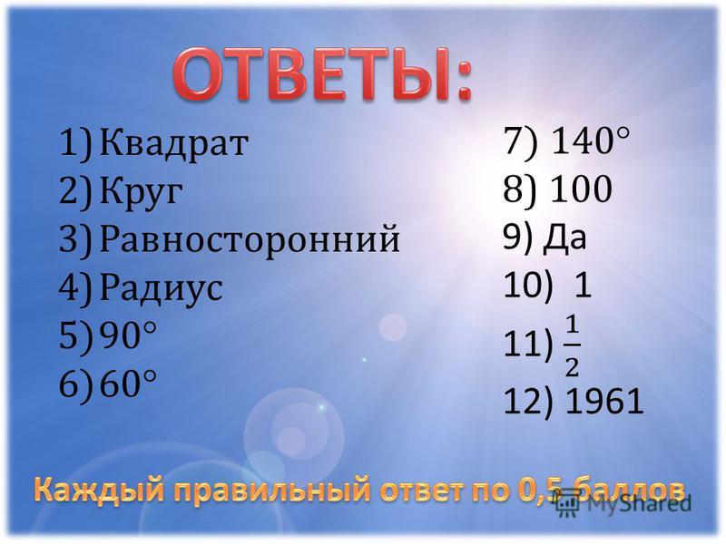 1)Квадрат 2)Круг 3)Равносторонний 4)Радиус 5)90° 6)60°